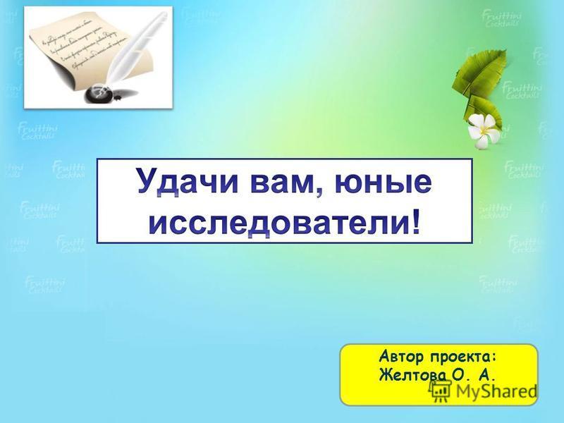Автор проекта: Желтова О. А.