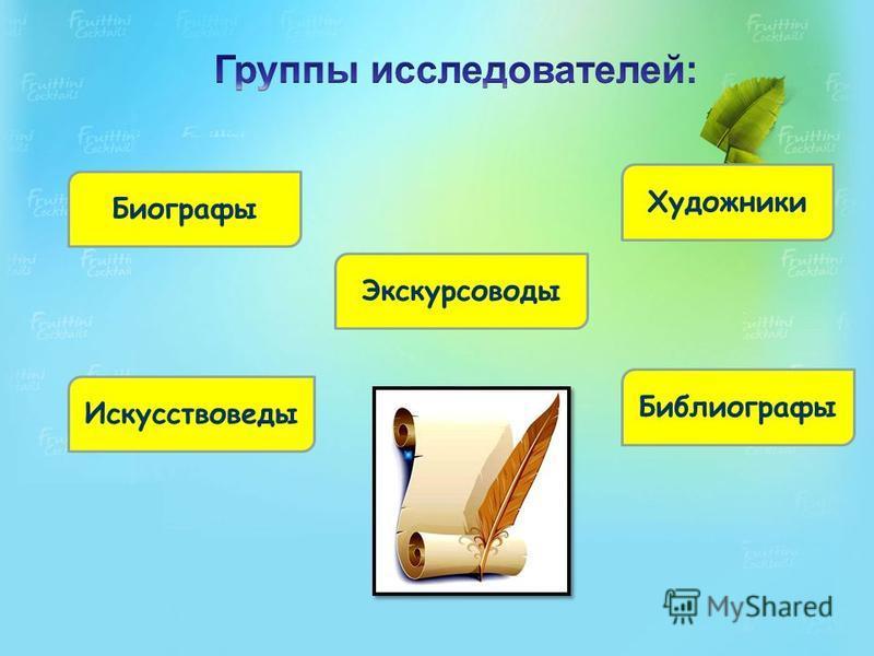 Биографы Экскурсоводы Библиографы Искусствоведы Художники