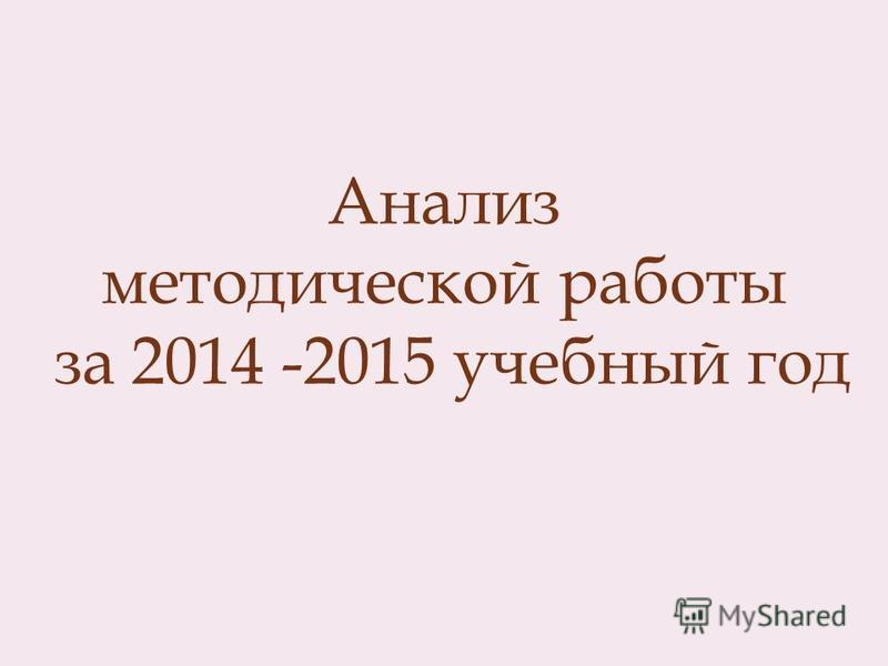Анализ методической работы за 2014 -2015 учебный год