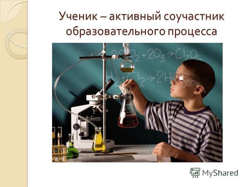 Ученик – активный соучастник образовательного процесса