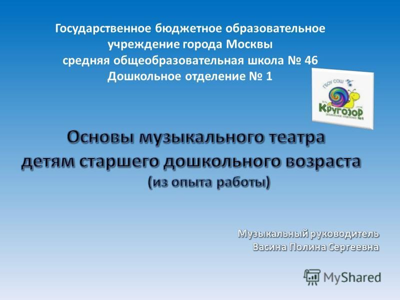 Государственное бюджетное образовательное учреждение города Москвы средняя общеобразовательная школа 46 Дошкольное отделение 1