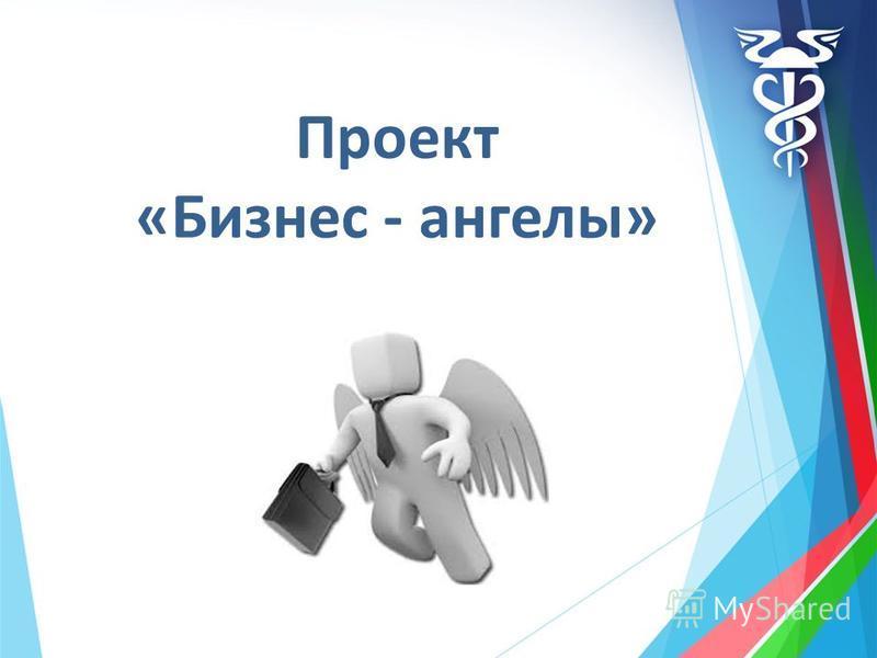 Проект «Бизнес - ангелы»