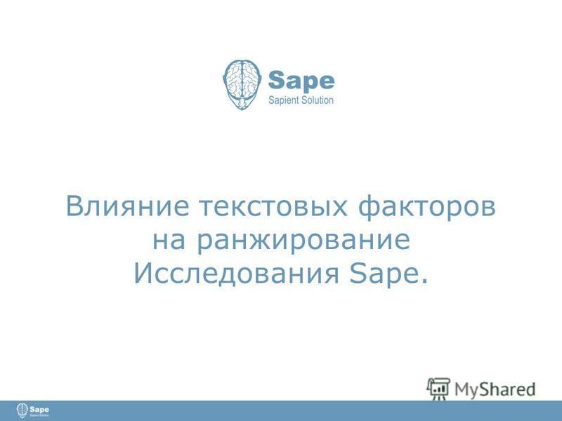 Влияние текстовых факторов на ранжирование Исследования Sape.