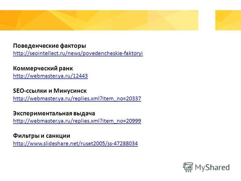 Поведенческие факторы http://seointellect.ru/news/povedencheskie-faktoryi Коммерческий ранг http://webmaster.ya.ru/12443 SEO-ссылки и Минусинск http://webmaster.ya.ru/replies.xml?item_no=20337 Экспериментальная выдача http://webmaster.ya.ru/replies.x
