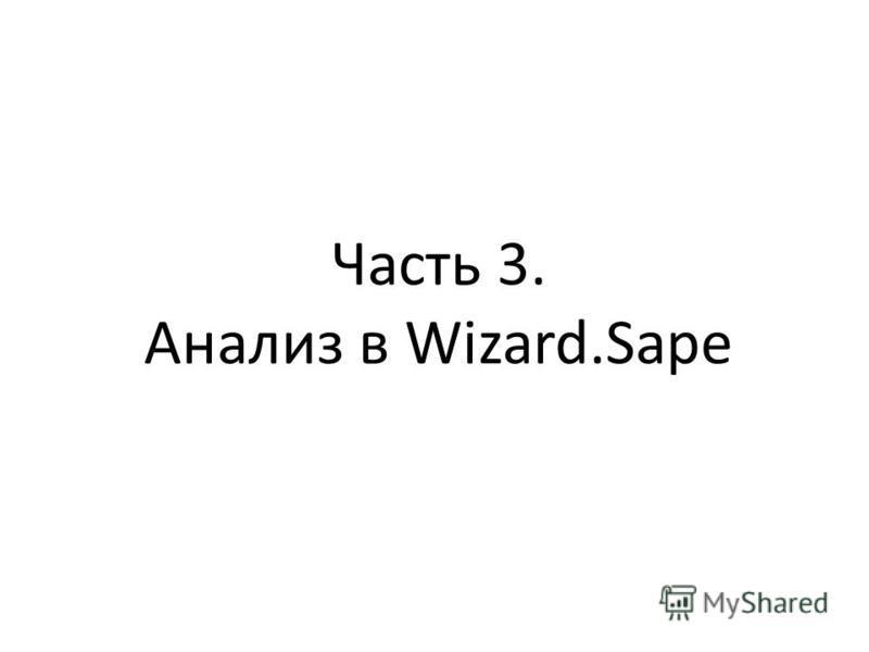 Часть 3. Анализ в Wizard.Sape
