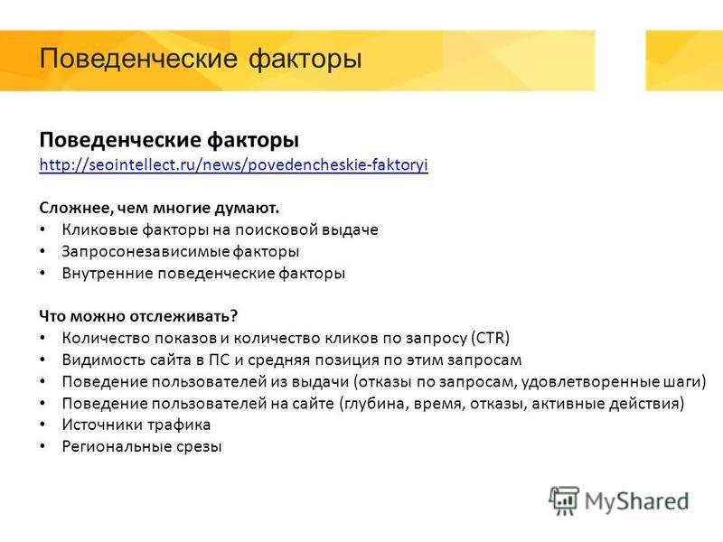 Поведенческие факторы http://seointellect.ru/news/povedencheskie-faktoryi Сложнее, чем многие думают. Кликовые факторы на поисковой выдаче Запросонезависимые факторы Внутренние поведенческие факторы Что можно отслеживать? Количество показов и количес