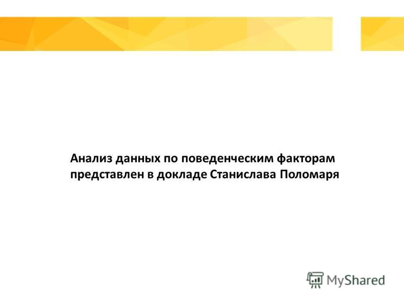 Анализ данных по поведенческим факторам представлен в докладе Станислава Поломаря