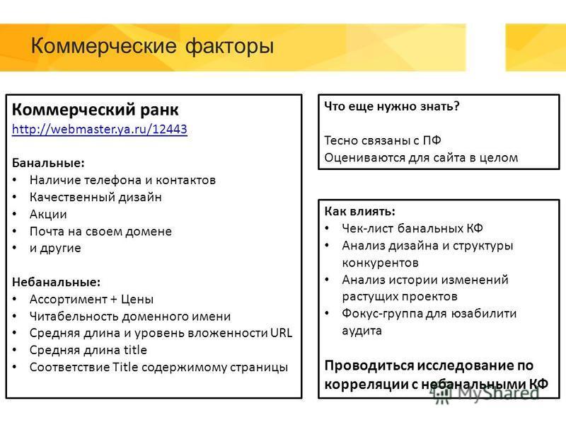 Коммерческие факторы Коммерческий ранг http://webmaster.ya.ru/12443 Банальные: Наличие телефона и контактов Качественный дизайн Акции Почта на своем домене и другие Небанальные: Ассортимент + Цены Читабельность доменного имени Средняя длина и уровень