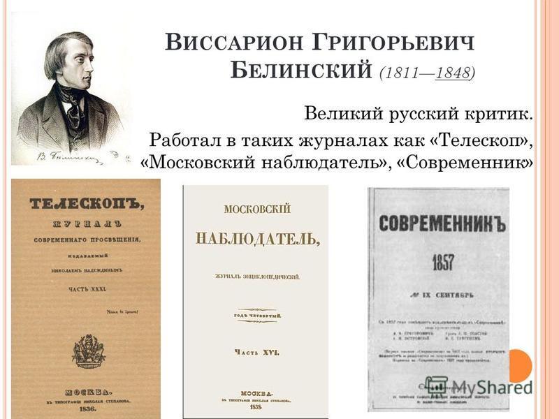 В ИССАРИОН Г РИГОРЬЕВИЧ Б ЕЛИНСКИЙ (18111848) Великий русский критик. Работал в таких журналах как «Телескоп», «Московский наблюдатель», «Современник»