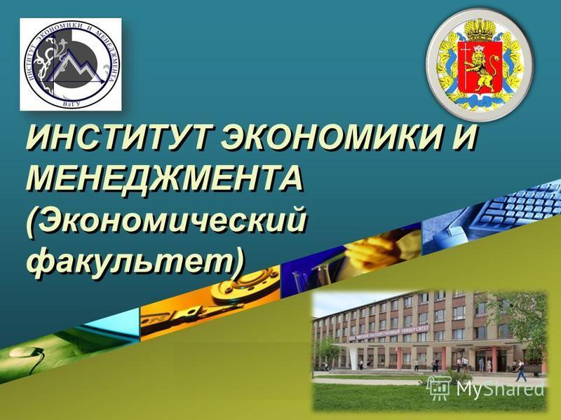 Company LOGO ИНСТИТУТ ЭКОНОМИКИ И МЕНЕДЖМЕНТА (Экономический факультет)