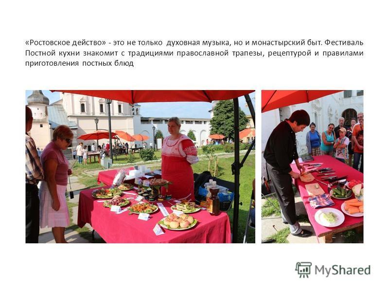 «Ростовское действо» - это не только духовная музыка, но и монастырский быт. Фестиваль Постной кухни знакомит с традициями православной трапезы, рецептурой и правилами приготовления постных блюд