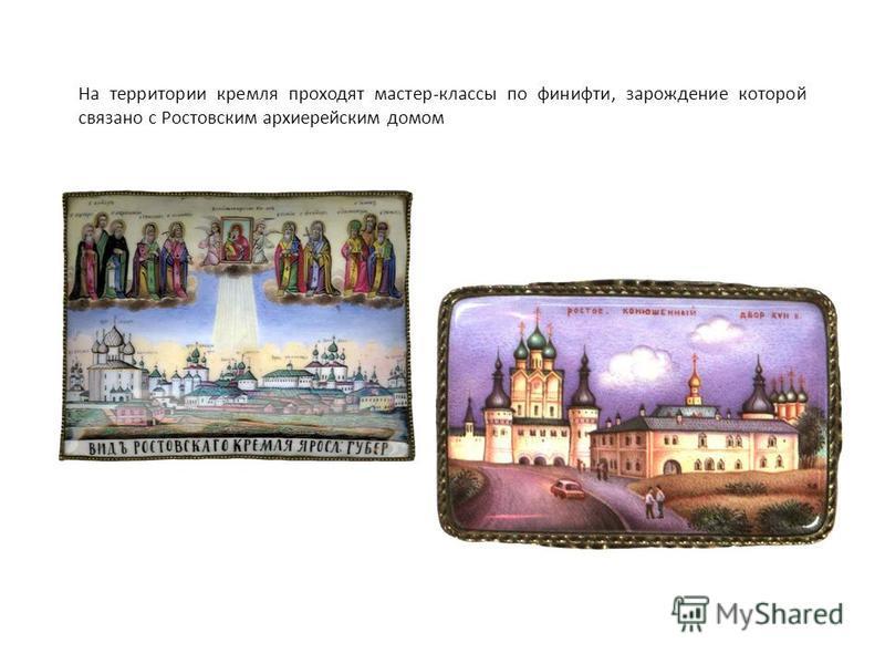 На территории кремля проходят мастер-классы по финифти, зарождение которой связано с Ростовским архиерейским домом