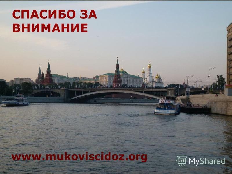 СПАСИБО ЗА ВНИМАНИЕ www.mukoviscidoz.org