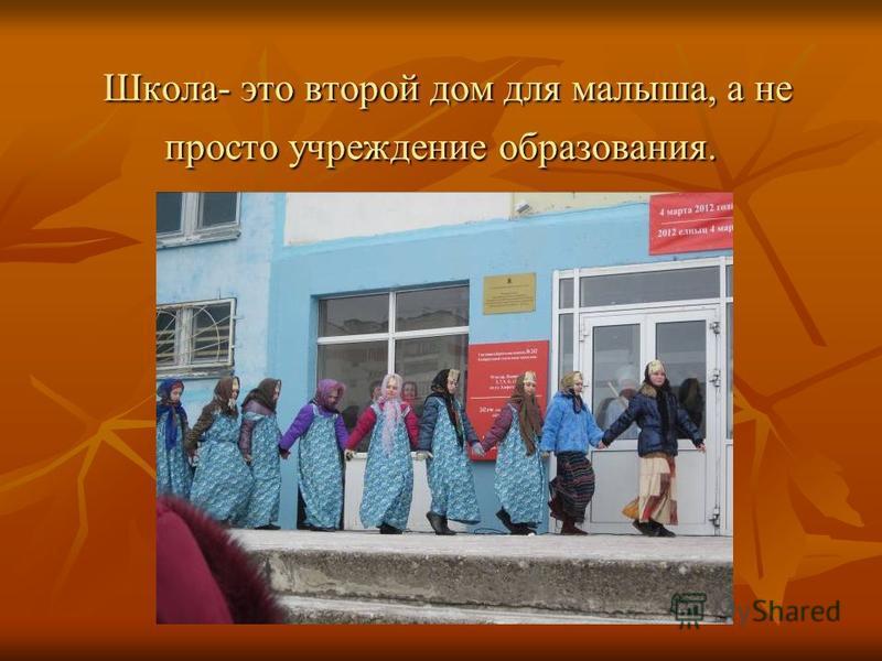 Школа- это второй дом для малыша, а не просто учреждение образования. Школа- это второй дом для малыша, а не просто учреждение образования.