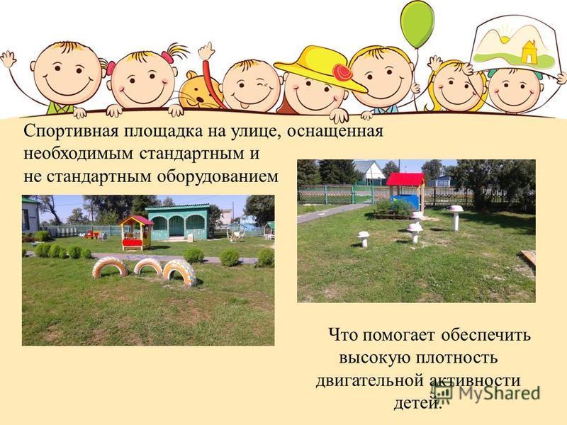 Спортивная площадка на улице, оснащенная необходимым стандартным и не стандартным оборудованием Что помогает обеспечить высокую плотность двигательной активности детей.