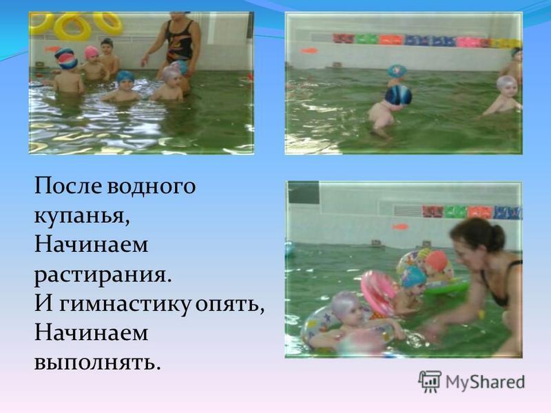 После водного купанья, Начинаем растирания. И гимнастику опять, Начинаем выполнять.