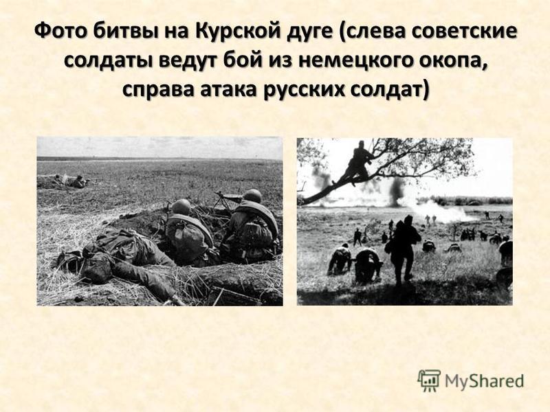 Фото битвы на Курской дуге (слева советские солдаты ведут бой из немецкого окопа, справа атака русских солдат)