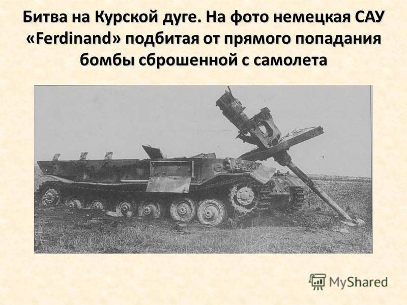 Битва на Курской дуге. На фото немецкая САУ «Ferdinand» подбитая от прямого попадания бомбы сброшенной с самолета