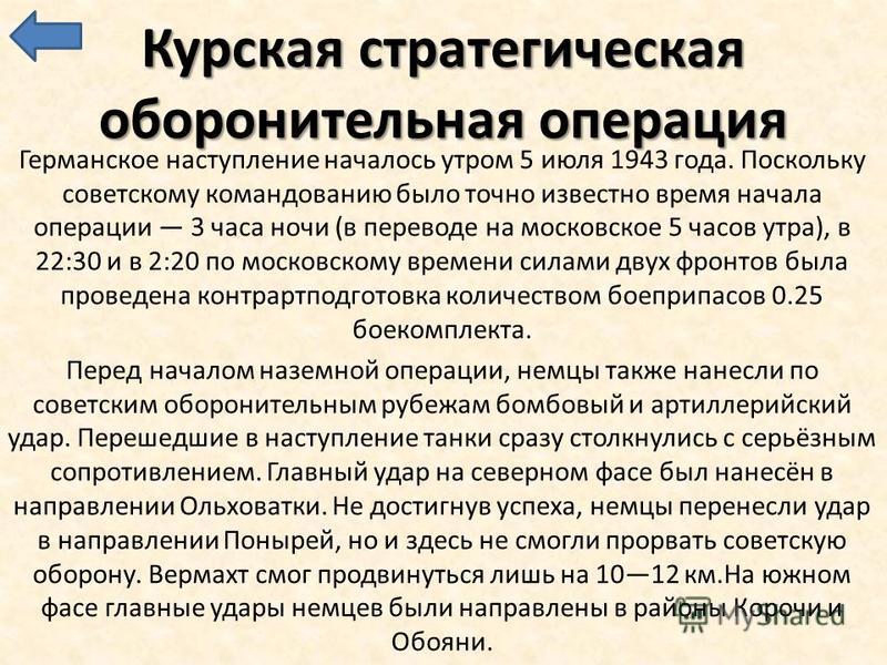 Курская стратегическая оборонительная операция Германское наступление началось утром 5 июля 1943 года. Поскольку советскому командованию было точно известно время начала операции 3 часа ночи (в переводе на московское 5 часов утра), в 22:30 и в 2:20 п