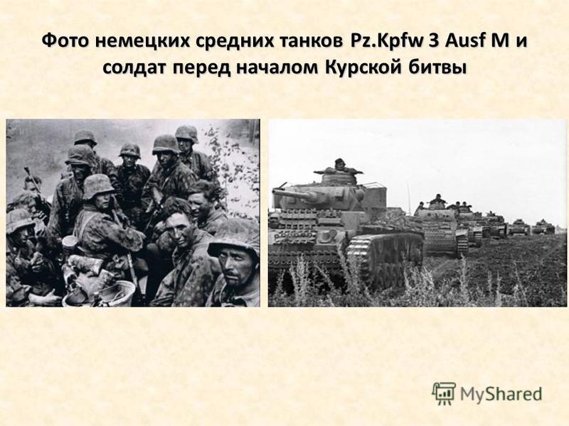 Фото немецких средних танков Pz.Kpfw 3 Ausf M и солдат перед началом Курской битвы