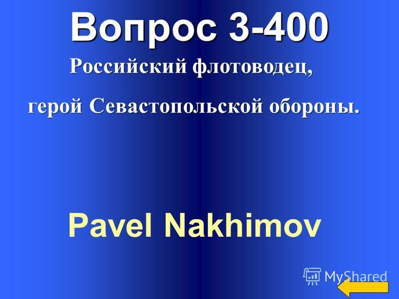 Вопрос 3-300 Dmirty Mendeleev Великий русский учёный- энциклопедист, химик. Оставил свыше 500 печатных трудов, среди которых классические «Основы химии»