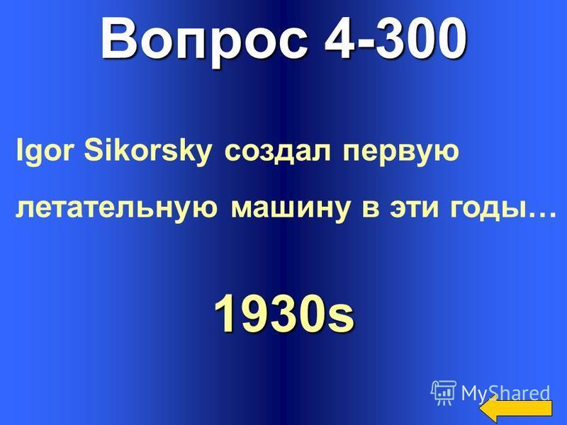 Вопрос 4-200 18 В каком веке жил Александр Суворов