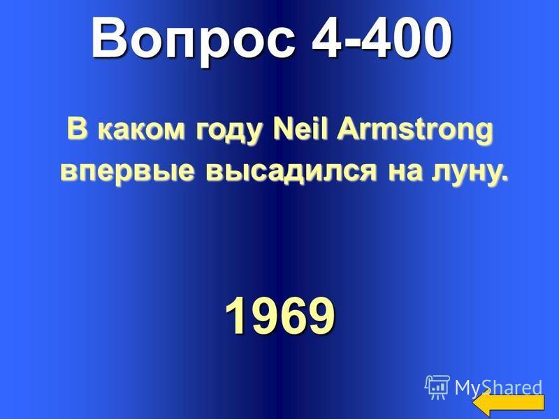 Вопрос 4-300 1930s Igor Sikorsky создал первую летательную машину в эти годы…
