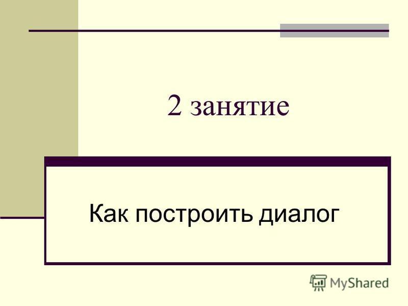 2 занятие Как построить диалог