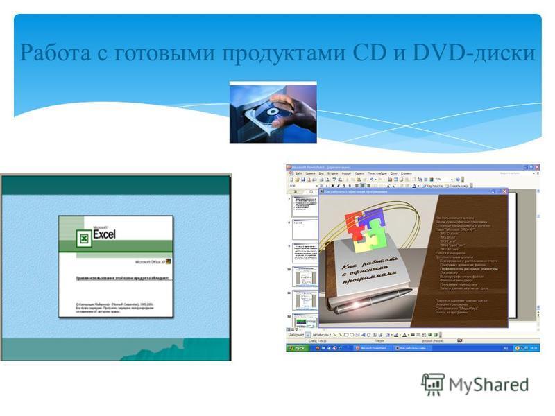 Работа с готовыми продуктами CD и DVD-диски