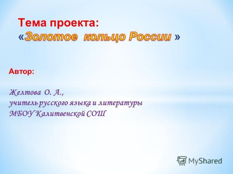 Автор: Желтова О. А., учитель русского языка и литературы МБОУ Калитвенской СОШ