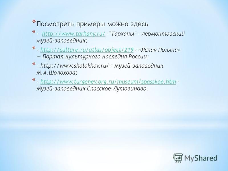 * Посмотреть примеры можно здесь * - http://www.tarhany.ru/ -