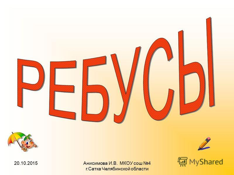 20.10.2015Анисимова И.В. МКОУ сош 4 г.Сатка Челябинской области