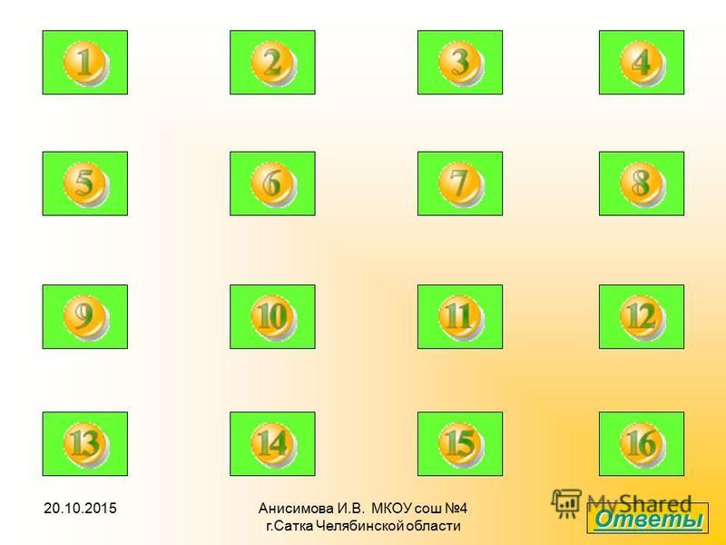 Ответы 20.10.2015Анисимова И.В. МКОУ сош 4 г.Сатка Челябинской области