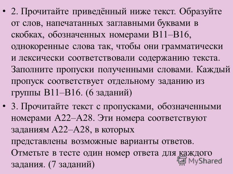 2. Прочитайте приведённый ниже текст. Образуйте от слов, напечатанных заглавными буквами в скобках, обозначенных номерами В11–B16, однокоренные слова так, чтобы они грамматически и лексически соответствовали содержанию текста. Заполните пропуски полу