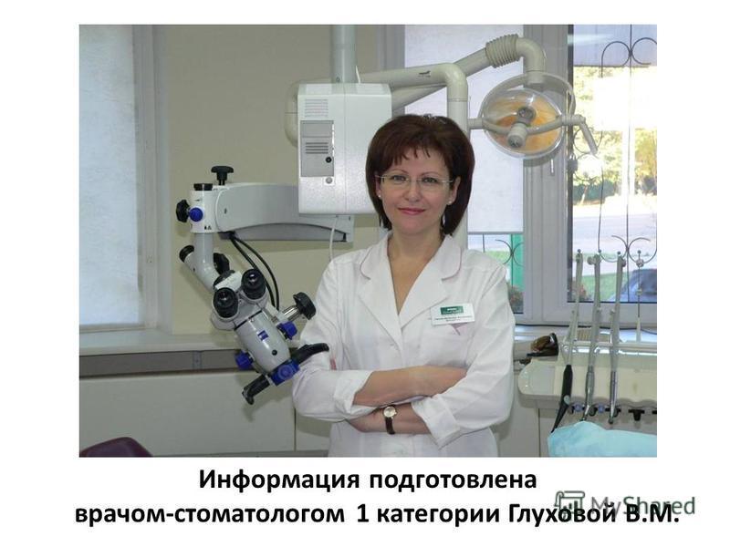 Информация подготовлена врачом-стоматологом 1 категории Глуховой В.М.