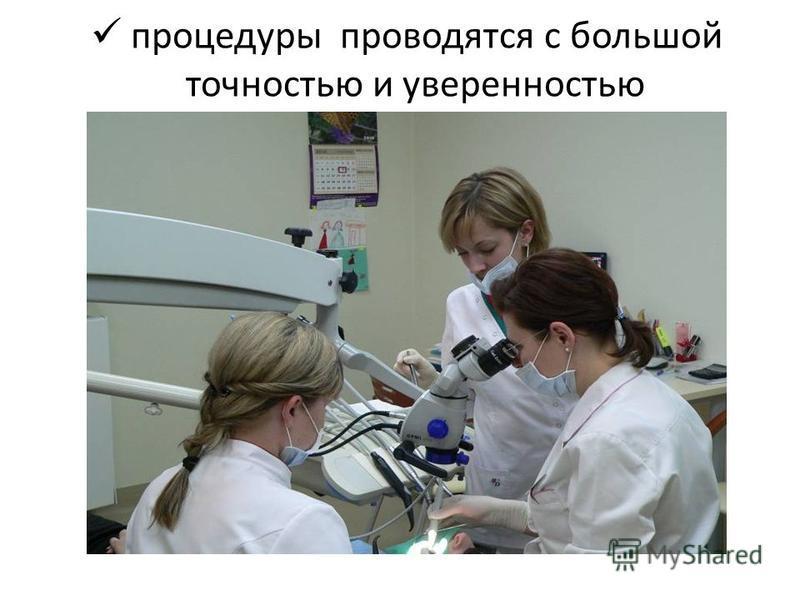 процедуры проводятся с большой точностью и уверенностью