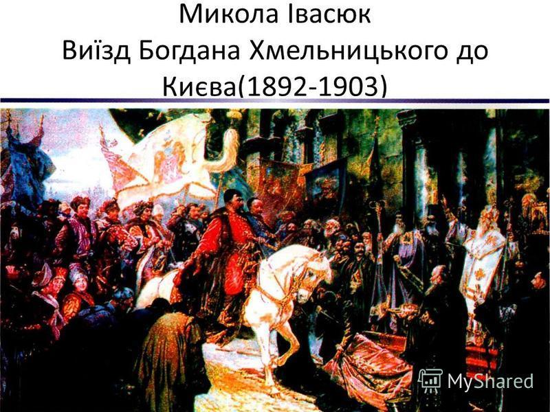 Микола Івасюк Виїзд Богдана Хмельницького до Києва(1892-1903)