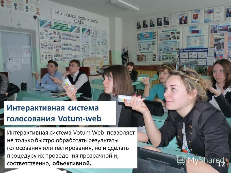 12 Интерактивная система голосования Votum-web Интерактивная система Votum Web позволяет не только быстро обработать результаты голосования или тестирования, но и сделать процедуру их проведения прозрачной и, соответственно, объективной.