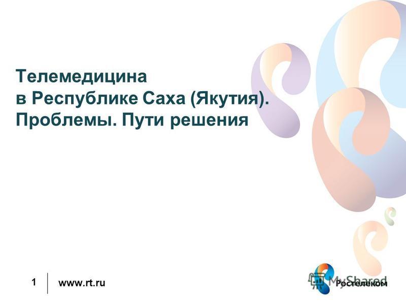www.rt.ru 1 Телемедицина в Республике Саха (Якутия). Проблемы. Пути решения