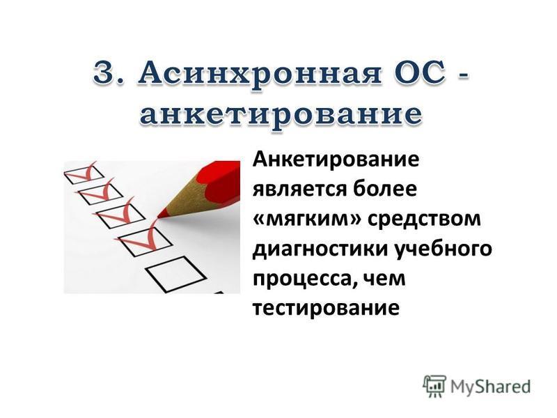 Анкетирование является более «мягким» средством диагностики учебного процесса, чем тестирование