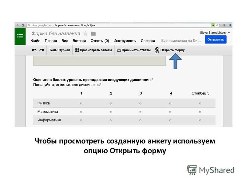 Чтобы просмотреть созданную анкету используем опцию Открыть форму