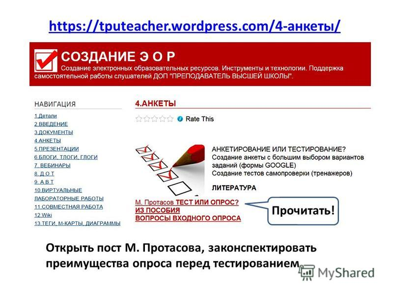 Прочитать! https://tputeacher.wordpress.com/4-анкеты/ Открыть пост М. Протасова, законспектировать преимущества опроса перед тестированием