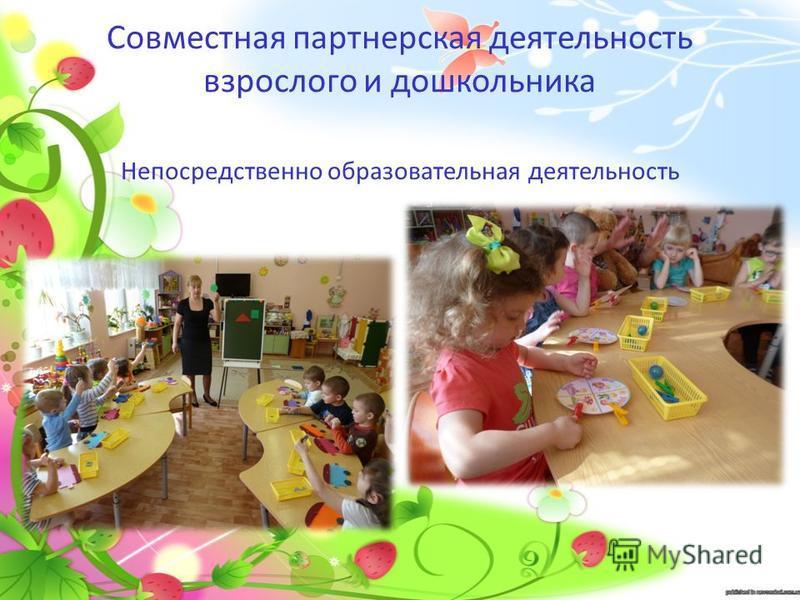 Совместная партнерская деятельность взрослого и дошкольника Непосредственно образовательная деятельность