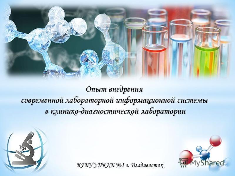 Опыт внедрения современной лабораторной информационной системы в клинико-диагностической лаборатории КГБУЗ ПККБ 1 г. Владивосток