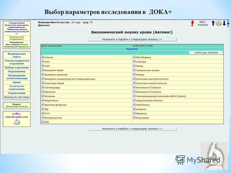Выбор параметров исследования в ДОКА+