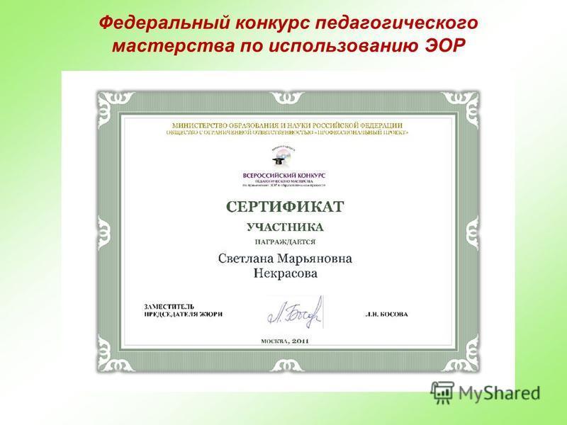 Федеральный конкурс педагогического мастерства по использованию ЭОР