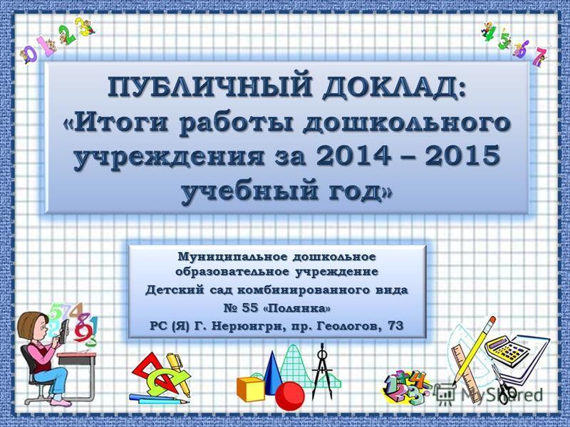 Муниципальное дошкольное образовательное учреждение Детский сад комбинированного вида 55 «Полянка» 55 «Полянка» РС (Я) Г. Нерюнгри, пр. Геологов, 73