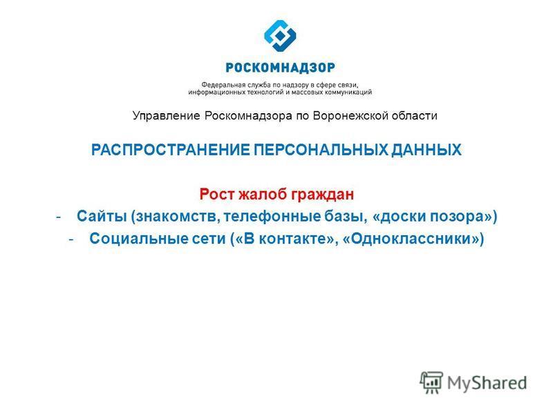 сайт знакомств в воронежской области без регистрации