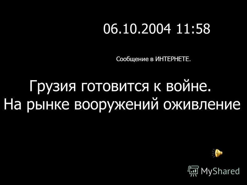 06.10.2004 11:58 Грузия готовится к войне. На рынке вооружений оживление Сообщение в ИНТЕРНЕТЕ.
