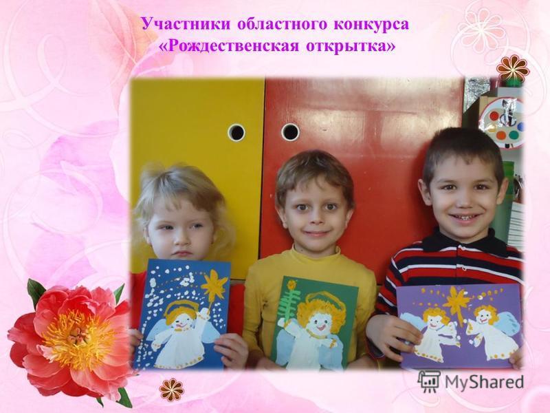 Участники областного конкурса «Рождественская открытка»